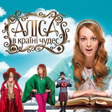 <span>Мюзикл</span><br> Алиса в стране чудес